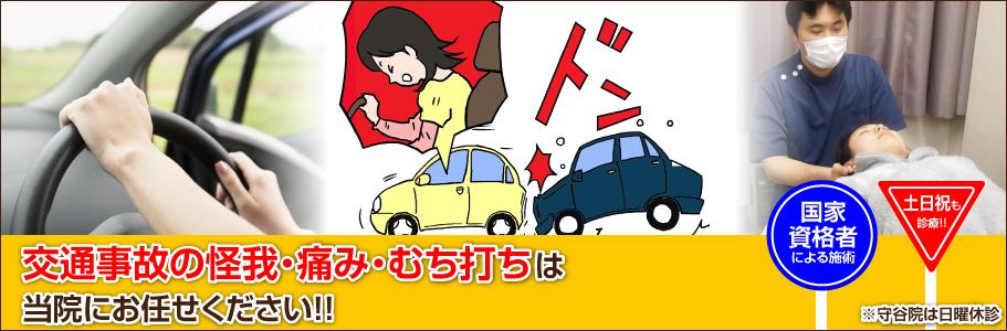 交通事故の怪我・痛み・むち打ちは当院にお任せください