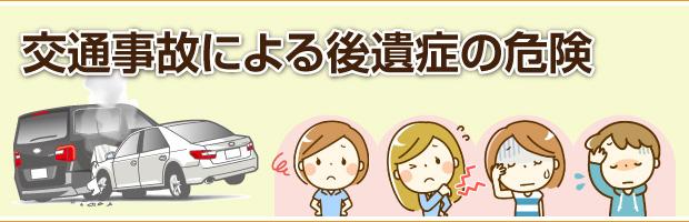 交通事故による後遺症の危険